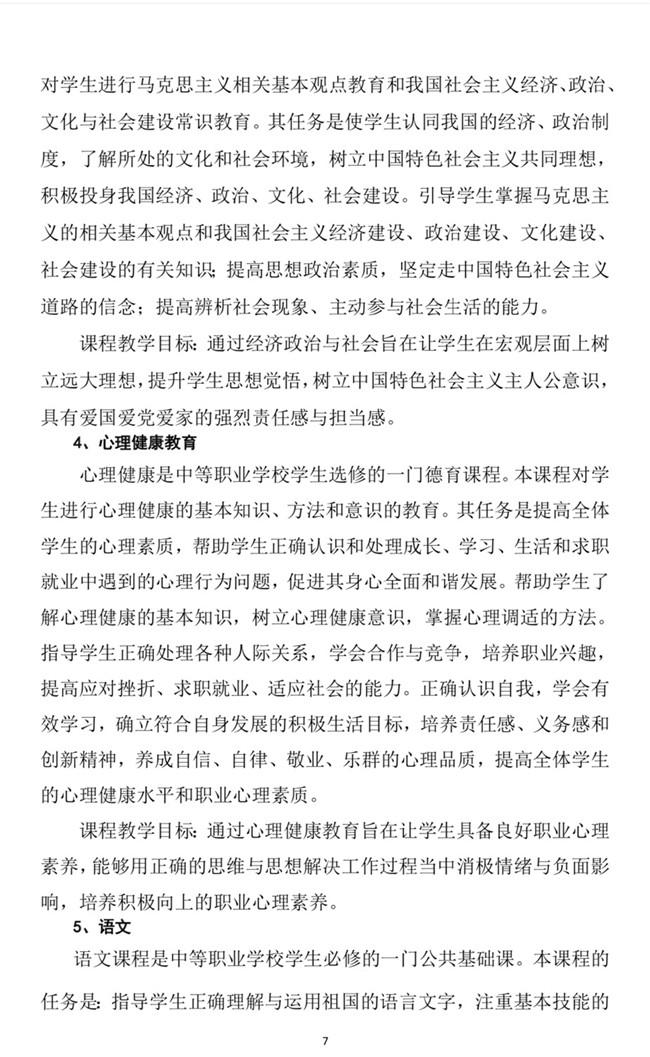 长影艺术学校- 灵宝市中等专业学校电子商务专业人才培养方案
